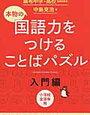 「本物の国語力をつけるパズル」と「本物の読解力をつけるパズル」【年少娘・小3息子】