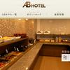ABホテル(6565)が12月25日にJQスタンダードに新規上場!IPOスケジュール、幹事証券会社などのまとめ