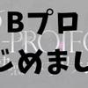 初心者向けB-projectのイベント攻略法(2019/11追記)