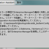 Oracle11g リスナーエラー