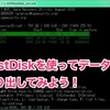 壊れたHDDからデータを取り出そうとしたらカスペルスキーにtestdiskを消された話