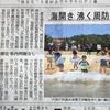周防大島に暑い夏がやってきたー海開きー