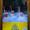 ◆神々の島壱岐◆1日目:羽田空港→長崎空港→大村温泉『ゆの華』→壱岐空港→平山旅館(1泊目)