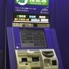 JR北海道の指定席券売機1