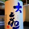 大観 14号酵母 美山錦 純米 瓶燗火入れ