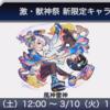 3月5日(木)のモンストニュースまとめ(レクイエム、風神雷神、ルビー獣神化、ラー獣神化改)