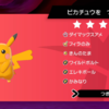 【ポケモン剣盾】色違いピカチュウゲットだぜ!【レイドバトル】