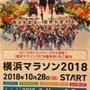横浜マラソン 2018