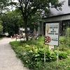 木々に囲まれて美味しい物を♡「富良野チーズ工房」富良野旅行⑥【観光・グルメ・口コミ】