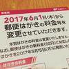 定形外郵便の料金が値上げ!新たな規格も設定されます(2017年6月1日〜)