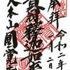 円覚寺(神奈川・鎌倉)の御朱印「宝冠釈迦如来」