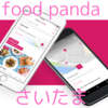 【フードパンダ埼玉】ケバブを無料で注文した話