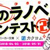 スニーカー文庫《俺のラノベ》コンテスト2を開催します!
