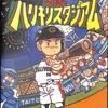 【究極ハリキリスタジアム】タイトーが放った野球ゲームの良作!ファミスタ一色の時代にクサビを打ち込んだタイトル!【ファミコン・タイトー・レビュー】