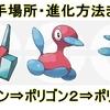 【ポケモンUSUM】ポリゴン2・Zの入手場所/進化方法まとめ【育成・厳選・特性】