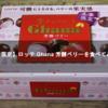 【冬季限定】ロッテ Ghana 芳醇ベリーを食べてみた!