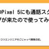 手元のPixel 5にも通話スクリーニングが来たので使ってみた。