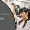 ☆40代ダイエット☆効果的にダイエットしたいアラフォー世代はFiNCのパーソナルトレーニングがおすすめ