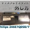 【モニターアーム対応】フィリップス液晶ディスプレイ(246E7QDSB/11)のスタンドの外し方