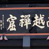 国境の長いトンネルを抜けて・・・味噌なめたか:御朱印:関興寺