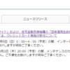 【都税支払いサイト問題】ANAカード(三井住友カード)のWebサイトにカード再発行の案内がでました