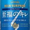 サッポロビール 『サッポロ ビアサプライズ 至福のキレ』発売