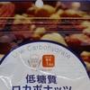 85g 糖質5.4g 低糖質ロカボナッツ デルタインターナショナル