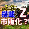 カワサキ Z スーパーチャージャー搭載のバイクが市販化?!