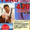 4月26(土)IWAO氏によるウクレレセミナー開催いたします!
