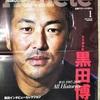 今日のカープグッズ:「広島アスリートマガジン2017年1月号の表紙ポスター」