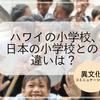 ハワイの小学校、エレメンタリースクール。日本との違い!