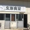 佐賀県唐津市 魚市場内の玄海食堂