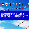 G20大阪サミットに伴う配送の遅延等について