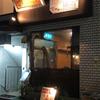 東京 目黒〉ものすごい人気。確かにおいしい