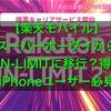 【楽天モバイル】iPhoneユーザーがスーパーホーダイからUN-LIMITにプラン変更してもお得か?
