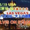 2018/19 USA 家族旅行 17 ラスベガスは、大人の遊園地 やっぱり外せないね ELVIS ON STAGE ❣