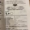 英語の勉強として日本語を学ぶ