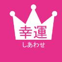 幸運しあわせ.com