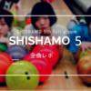 「SHISHAMO 5」アルバム全曲レポ / 新曲はどれ?
