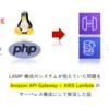 LAMP 構成のシステムが抱えていた問題を Amazon API Gateway + AWS Lambda のサーバレス構成にして解消した話