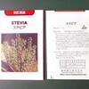 ステビアの種蒔き