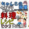 簡単レシピ紹介!その3
