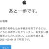 Apple care+とエクスプレス交換サービスの使い方