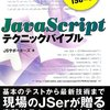 JavaScriptテクニックバイブルを読みました。