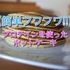 【簡単フワフワ!!】ダイエットにピッタリプロテイン入りのホットケーキの作り方
