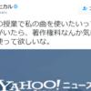 宇多田ヒカルのTwitterで露見したJASRACのハイエナ徴収。