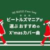ビートルズマニアが選ぶクリスマスカバーソングおすすめ47曲