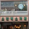 最初に立てた韓国の旅のルート