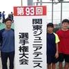 関東ジュニアテニス選手権3日目