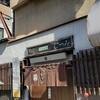 有名店で食べてみる2回目は浅草の釜飯「むつみ」